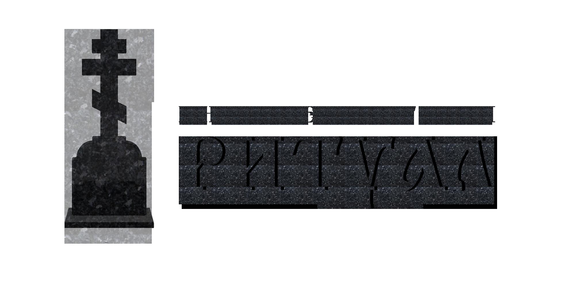 Магазин Ритуал